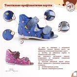 Детские ортопедические тапочки, в наличии 18-32р