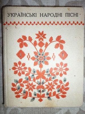 Книга «Українські народні пісні» выпущена - Київ «Музична Україна» 1967 р.