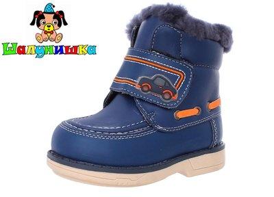 Зимние ботинки детские, ортопедические для мальчика 7405