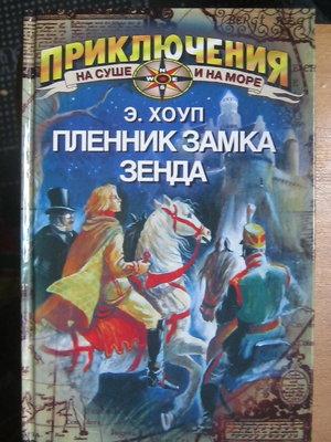 Книга из серии Приключения на суше и на море